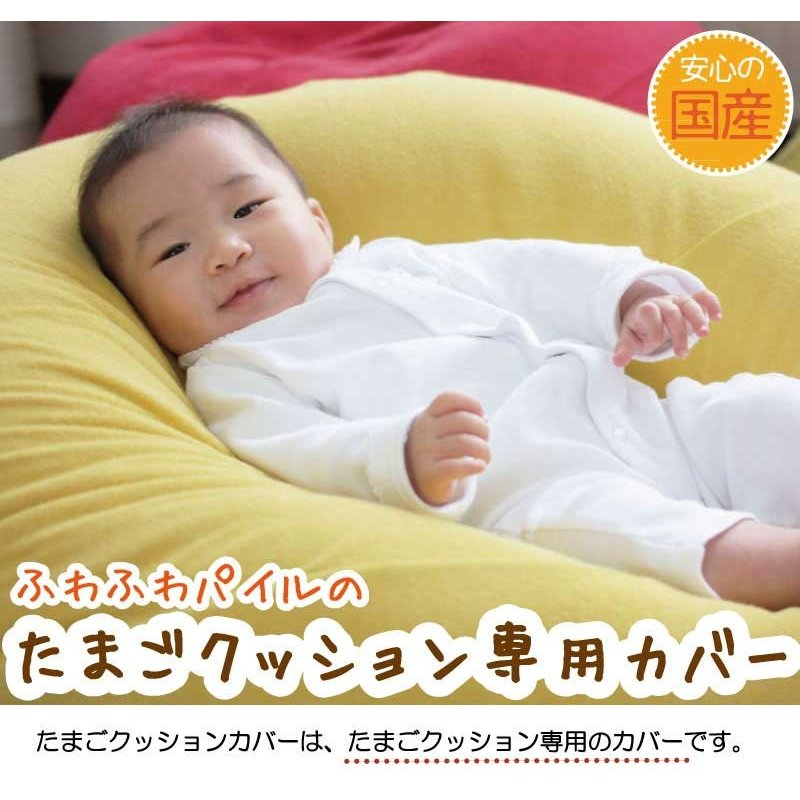 たまごクッション専用カバー  Cカーブ 赤ちゃん おやすみ パイル生地 日本製 赤ちゃん ベビー hashbaby 02