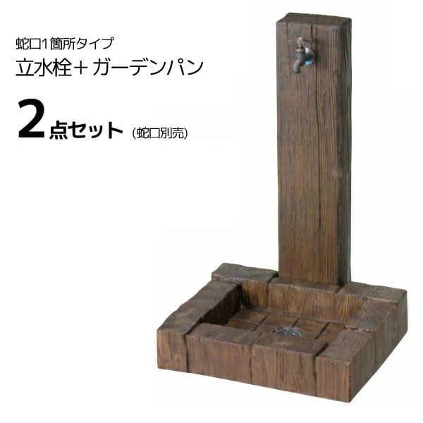 立水栓 ランバータイプ 補助蛇口配管なし【蛇口別売り】 送料無料