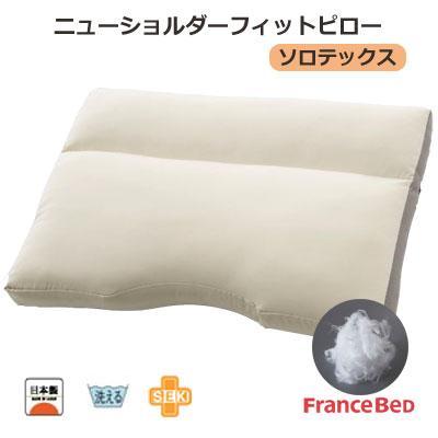 日本製 フランスベッドソロテックス ニューショルダーフィットピロー