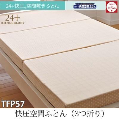 受注生産 日本製 西川リビング 24+ トゥエンティーフォープラス 快圧 空間ふとん(3つ折り)敷きふとん TFP57 セミダブル 80×1200×2000mm