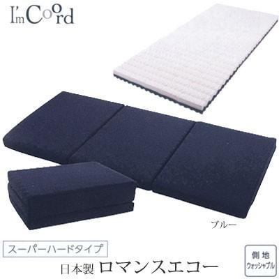日本製 ロマンス小杉 romance I'm Coord ロマンスエコー スーパーハードタイプ ダブル 140×200×8cm
