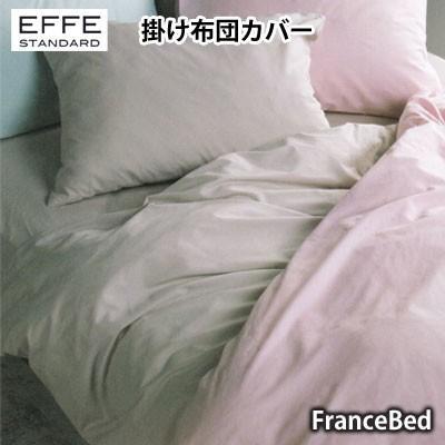フランスベッド エッフェベーシック 落ち着いた6カラー 落ち着いた6カラー 落ち着いた6カラー 掛けふとんカバー クイーン 220×210cm francebed EFFE BASIC 016
