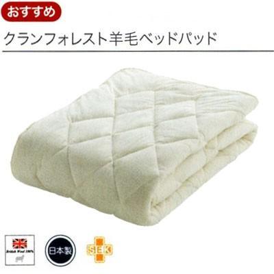 日本製 フランスベッド クランフォレスト羊毛ベッドパッド シングル 97×195cm