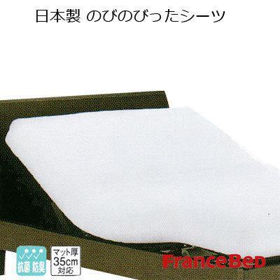 日本製 フランスベッド のびのびぴった シーツ マットレスカバー ダブル 140×195cm
