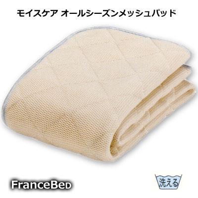 日本製 フランスベッド ウォッシャブルモイスケアメッシュパッド リバーシブル シングル 97×195cm