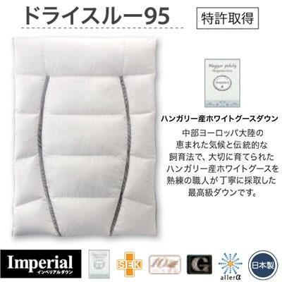 日本製 フランスベッド 羽毛ふとん ドライスルー95 シングル 150×210cm