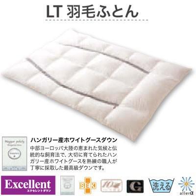 フランスベッド 快適をさらに高めた LT羽毛ふとん シングル 150×210cm
