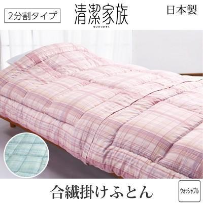 日本製 ロマンス小杉 清潔家族 合繊掛けふとん 2分割タイプ ダブル 190×210cm ウォッシャブル