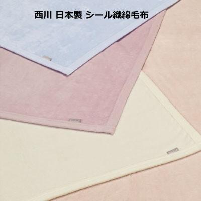 シール織綿毛布 日本製(高野口) 日本製(高野口) 日本製(高野口) 西川産業 Qualial クオリアル QL6654 ダブル 180×210cm 56f