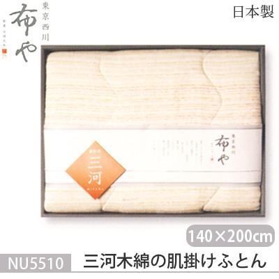 日本製 西川産業 布や 三河木綿の肌掛けふとん NU5510