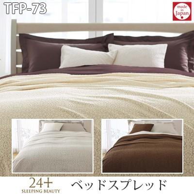 受注生産 日本製 西川リビング 24+ トゥエンティーフォープラス ベッドスプレッド TFP-73 セミダブル 200×260cm