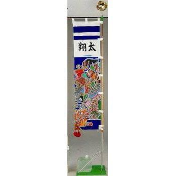 【鯉のぼり】武者幟セット 【ベランダ用】 虎軍奮闘 50cm×200cm