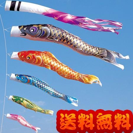 鯉のぼり【鯉幟】こいのぼり【空鯉】4m/8点セット