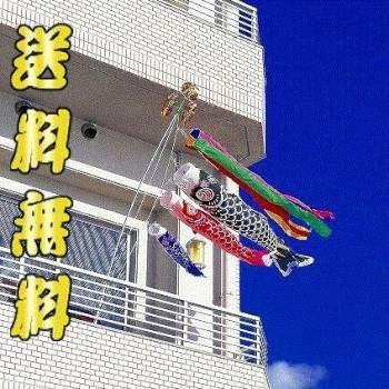 鯉のぼり【鯉幟】ベランダ用 こいのぼり【タフタ鯉】1.5mセット(フルセット まつり プレゼント 端午の節句 子供の日 koinobori)