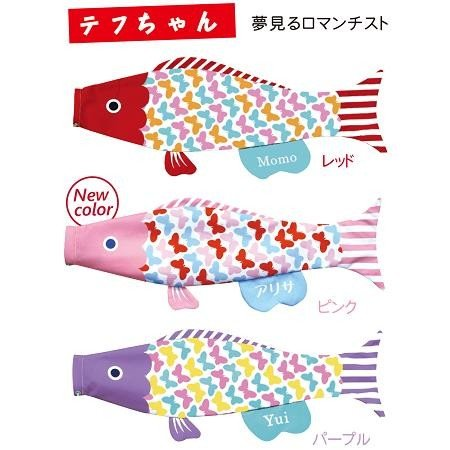 鯉のぼり かわいい こいのぼり【puca プーカ 60cm】テフちゃん