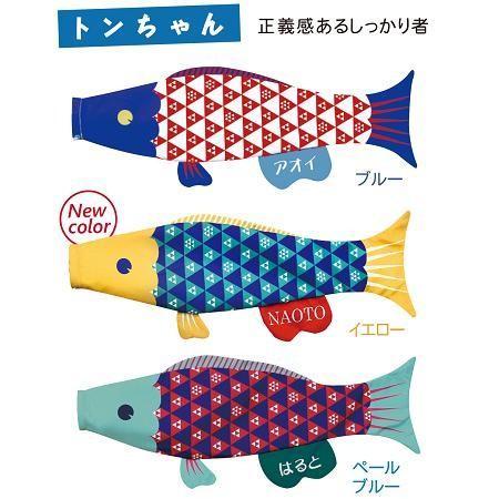 鯉のぼり かわいい こいのぼり【puca プーカ 80cm】トンちゃん