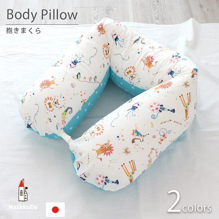 抱き枕 ロングクッション CIRCUS-サーカス-(Aタイプ) ダブルガーゼ 日本製 洗える 抱き枕 授乳クッション 妊婦 授乳まくら マタニティ 赤ちゃん お座り 練習|hashkude