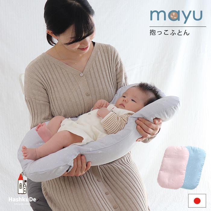 ねんねクッション 洗える 日本製 舗 ダブルガーゼ mayu-マユ- 人気上昇中 出産祝い 星と月 寝かしつけクッション 抱っこ布団 送料無料