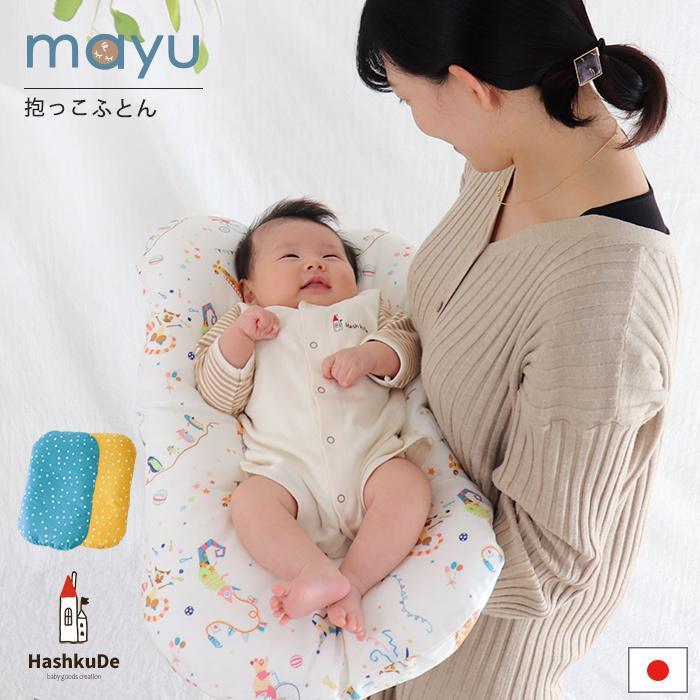 ねんねクッション 洗える 日本製 ダブルガーゼ mayu-マユ- 寝かしつけクッション 送料無料 抱っこ布団 CIRCUS-サーカス- 激安卸販売新品 新品 出産祝い
