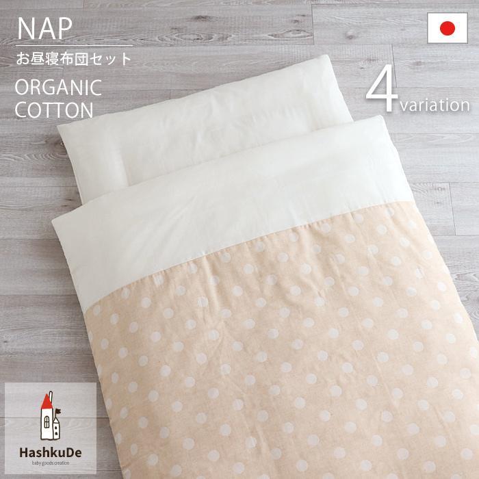お昼寝布団 セット 5点 全部洗える 新入荷 流行 オーガニック ガーゼ 日本製 2020新作 コットン ダブル
