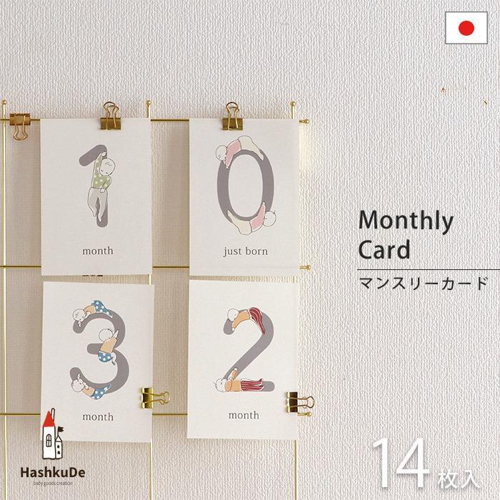 マンスリーカード【寝相イラスト】 14枚入り 月齢カード A6サイズ 月齢フォト ギフト 出産祝い hashkude