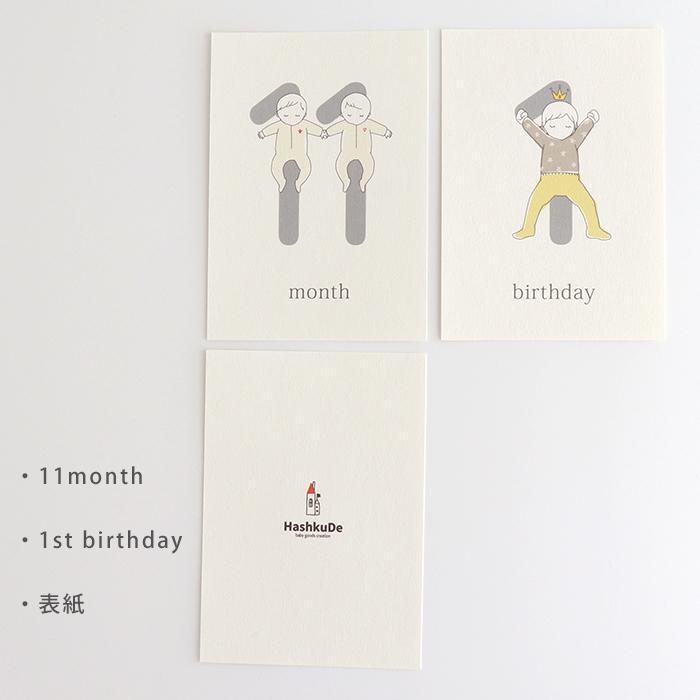 マンスリーカード【寝相イラスト】 14枚入り 月齢カード A6サイズ 月齢フォト ギフト 出産祝い hashkude 07