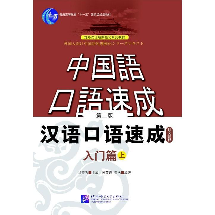 漢語口語速成 入門編 上 日本語注釈版 信憑 第二版 大決算セール