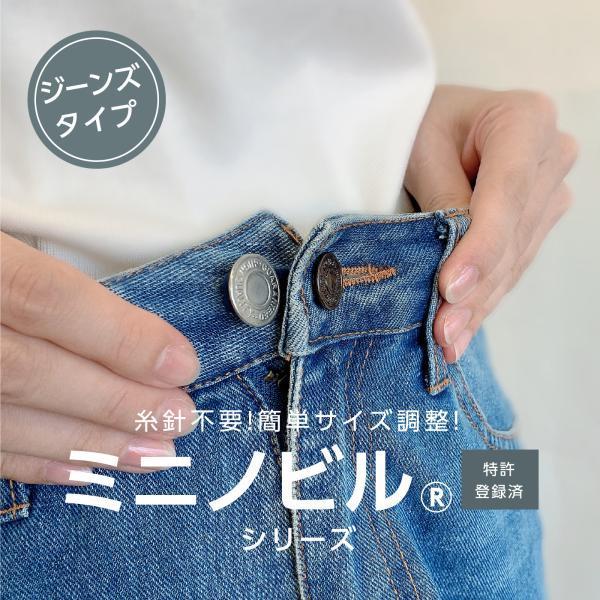 2個セット めっちゃジーンズ ミニノビル サイズ伸ばし ウエスト調整 ボタン 日本未発売 お直し不要 デニム マタニティ 制服 捧呈 らくらく きつい フォーマル 事務服 妊婦服