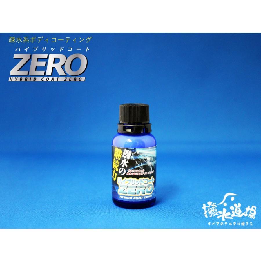 撥水道場 プロ用ボディコーティング ハイブリッドコートZERO  30ml(小型車1台分)業務用 洗車だけで5年耐久|hassui-dojyo