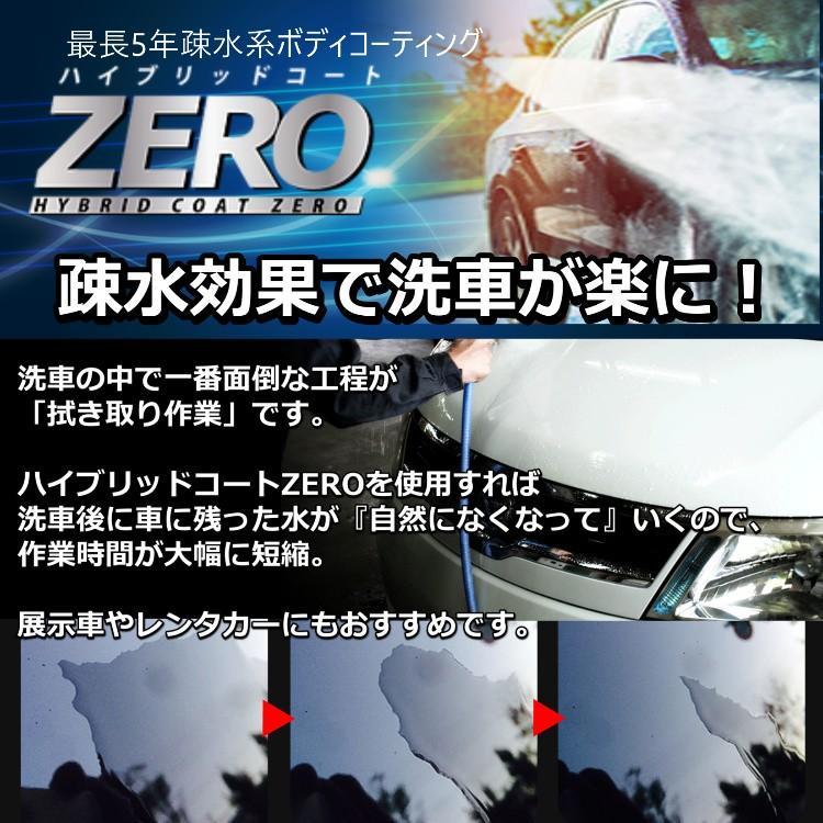 撥水道場 プロ用ボディコーティング ハイブリッドコートZERO  30ml(小型車1台分)業務用 洗車だけで5年耐久|hassui-dojyo|02