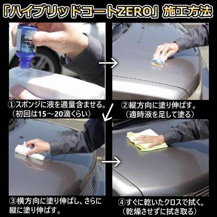 撥水道場 プロ用ボディコーティング ハイブリッドコートZERO  30ml(小型車1台分)業務用 洗車だけで5年耐久|hassui-dojyo|04