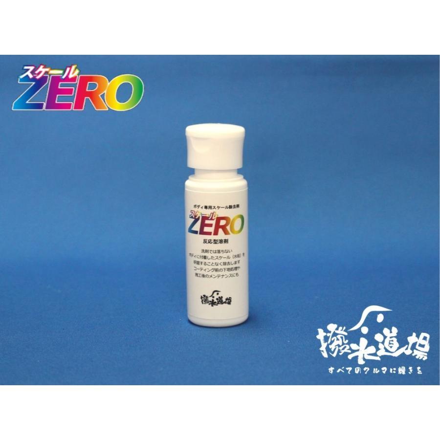 撥水道場 自動車ボディのスケール除去剤 スケールZERO 50ml|hassui-dojyo
