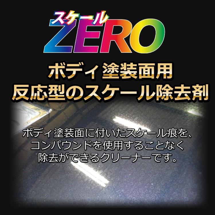 撥水道場 自動車ボディのスケール除去剤 スケールZERO 50ml|hassui-dojyo|02