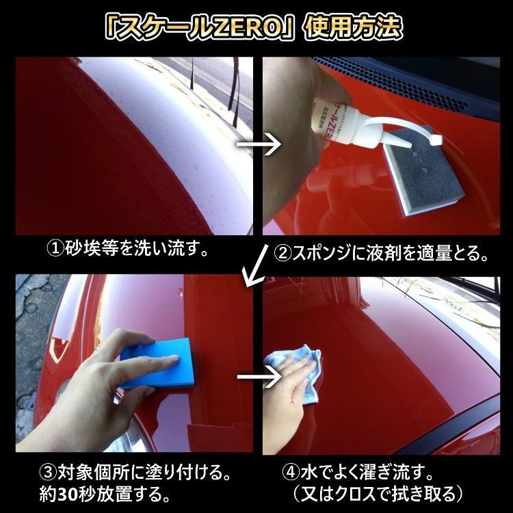 撥水道場 自動車ボディのスケール除去剤 スケールZERO 50ml|hassui-dojyo|04