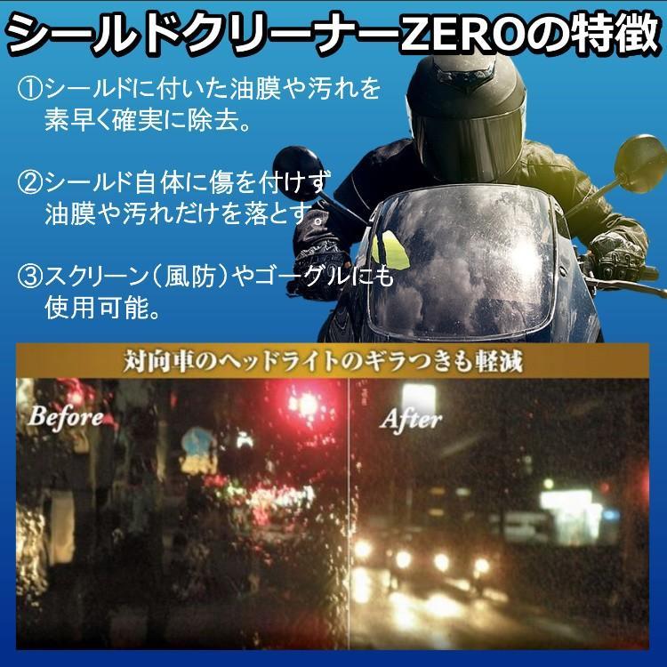 ヘルメットシールド用油膜除去剤【シールドクリーナーZERO 10g】|hassui-dojyo|02