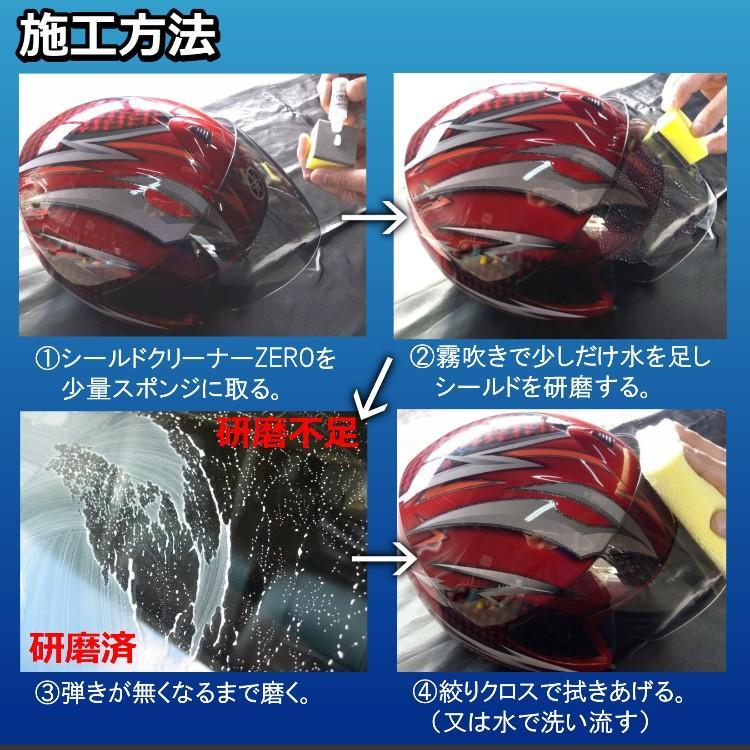 ヘルメットシールド用油膜除去剤【シールドクリーナーZERO 10g】|hassui-dojyo|03