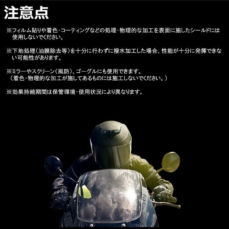 ヘルメットシールド用油膜除去剤【シールドクリーナーZERO 10g】|hassui-dojyo|04