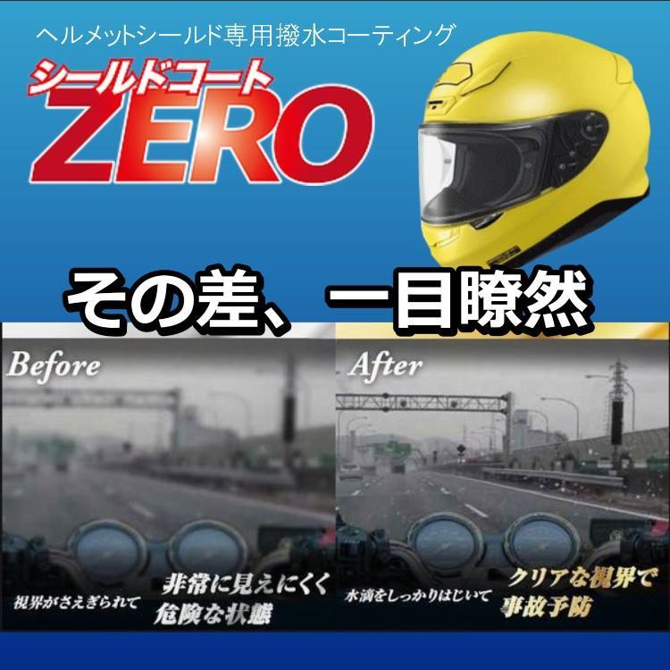 ヘルメットシールド用コーティング剤【シールドコートZERO施工キット】(約20回分)|hassui-dojyo|02