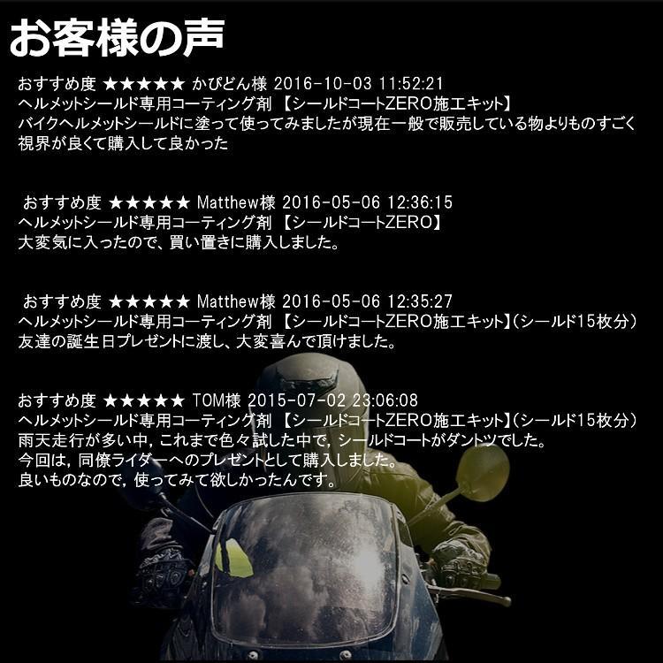 ヘルメットシールド用コーティング剤【シールドコートZERO施工キット】(約20回分)|hassui-dojyo|06