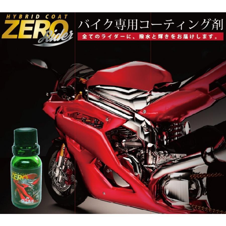 バイク専用コーティング剤【ハイブリッドコートZEROライダー】(1〜3台分)|hassui-dojyo