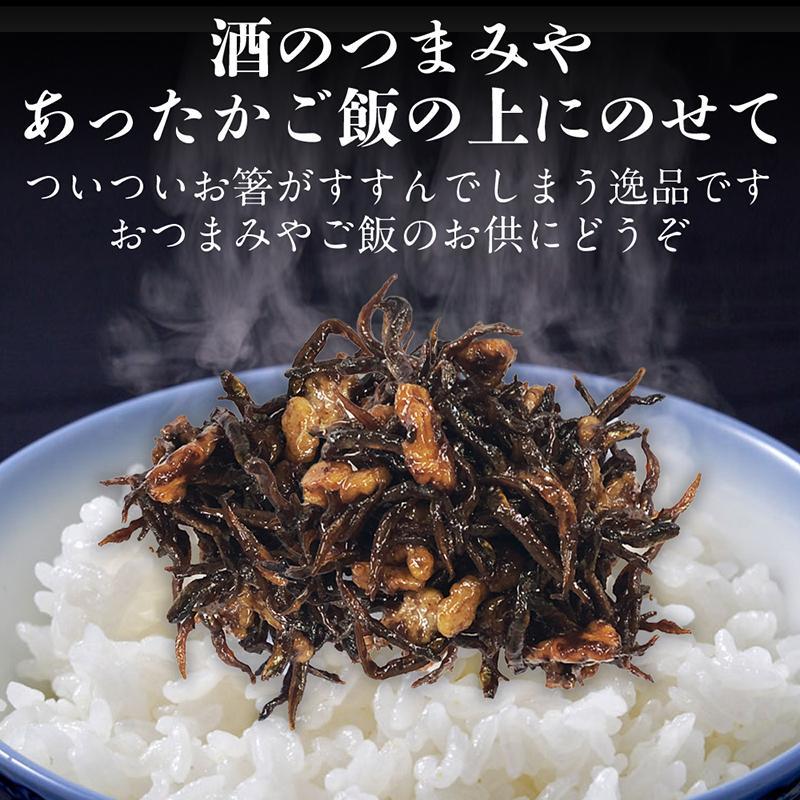 くるみと小女子の佃煮 クルミ 胡桃 小女子 佃煮|hasumifoods|03