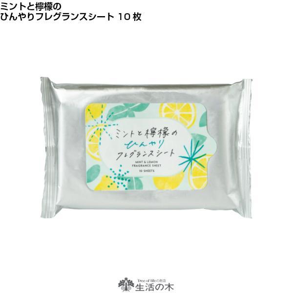 ミントと檸檬のひんやりフレグランスシート 10枚入 セールSALE%OFF 人気ブランド多数対象 夏の快適ライフスタイル 生活の木