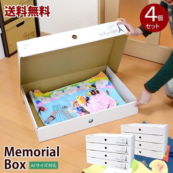 送料無料 収納ボックス 新作続 メモリアル収納ボックス 即出荷 4個セット