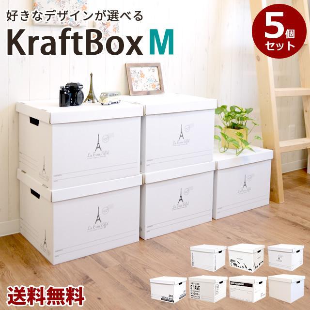 送料無料 収納ボックス 収納ケース ☆正規品新品未使用品 限定タイムセール クラフトボックスM 5個セット 整理ボックス