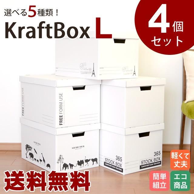 送料無料 収納ボックス 激安卸販売新品 クラフトボックスL 税込 4個セット