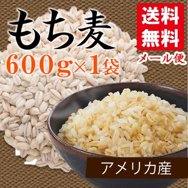 もち麦 たっぷり ダイエット 美容  もち麦 600g メール便 送料無料|hatasyou-ten