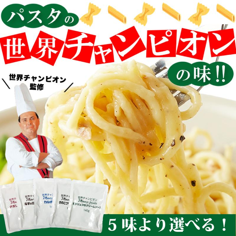 世界チャンピオン マルコパスタ パスタソース 業務用 5種類より選べる 5袋セット メール便送料無料 hatasyou-ten 02