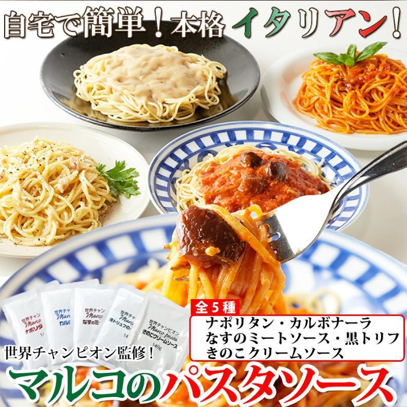 世界チャンピオン マルコパスタ パスタソース 業務用 5種類より選べる 5袋セット メール便送料無料 hatasyou-ten 04