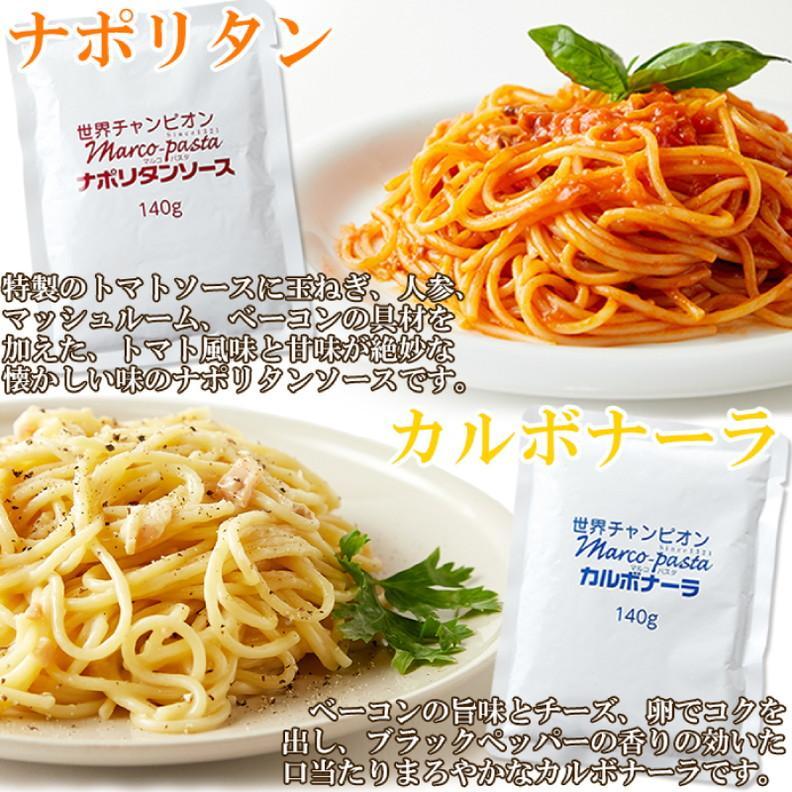世界チャンピオン マルコパスタ パスタソース 業務用 5種類より選べる 5袋セット メール便送料無料 hatasyou-ten 06