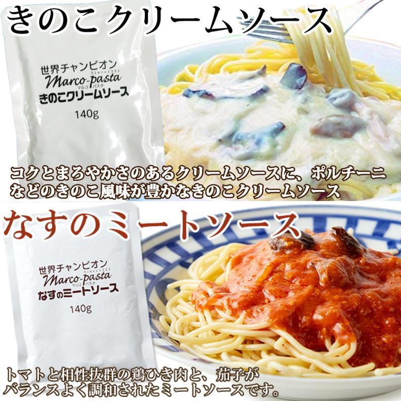 世界チャンピオン マルコパスタ パスタソース 業務用 5種類より選べる 5袋セット メール便送料無料 hatasyou-ten 07